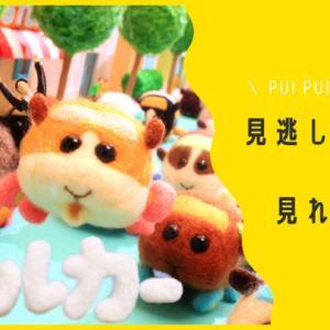 PUIPUIモルカー見逃し配信はココ!シュールさと純粋なモルが魅力!