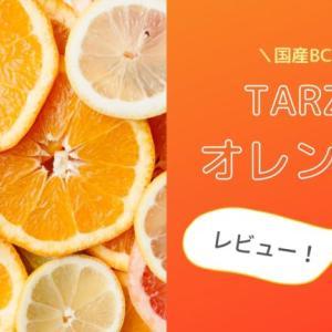 国産BCAA「TARZA」のオレンジ味を飲んだよ!|レビュー
