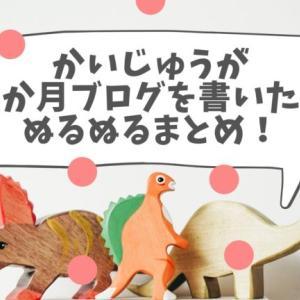 【祝4か月!】かいじゅうが四か月ブログを書いた話ぬるぬるまとめ
