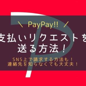 PayPayで支払いを請求する方法!IDや電話番号を知らない時は?