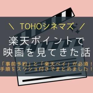 TOHOシネマズの映画を楽天ポイントで見た方法まとめ!