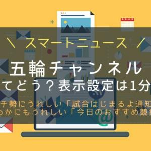 スマートニュースで五輪情報を見る!設定方法やパラ情報は?