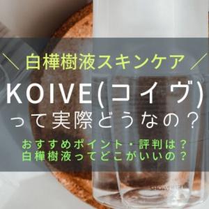 KOIVEの口コミや特徴!白樺樹液スキンケアがSNSで人気!