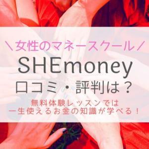 SHEmoneyの口コミや評判!らしさが叶う女性のマネースクール!