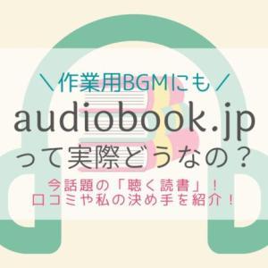 audiobook.jpの評判!本を音楽の様に聴くメリットは?