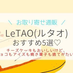 LeTAOはチーズケーキだけじゃない!お取り寄せギフトおすすめ5選!