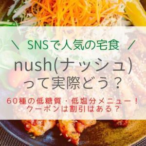nosh(ナッシュ)の料金や口コミ!選べる60種宅食でラクに糖質制限!