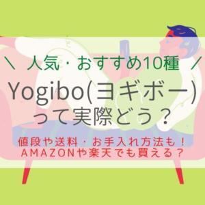 yogiboのおすすめ10種類!マックス・ミニ…値段・評判・洗濯方法は?