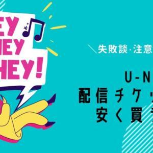 U-NEXTで有料配信チケットが600円安くなる!手順や注意点・失敗談も!