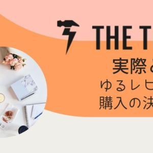 THE THORの評判とゆるレビュー!初心者雑記ブログが検索流入90%!