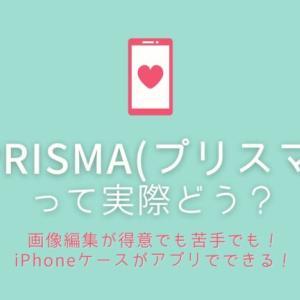 PRISMA(プリスマ)の口コミ!いいiPhoneケースがないなら作ろう!