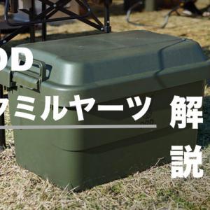 徹底解説!【DOD ヨクミルヤーツ】&超便利なオプション紹介!