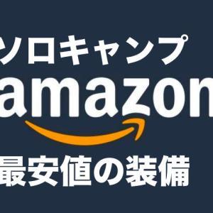 Amazonで揃える!最安値のソロキャンプ装備一式