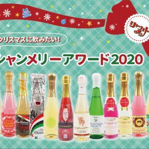 【ロフト】シャンメリー専門店「シャンメリーストアShibuya」