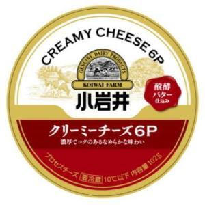【新商品】「小岩井 クリーミーチーズ6P」「小岩井 ヘーゼルナッツチーズ6P」