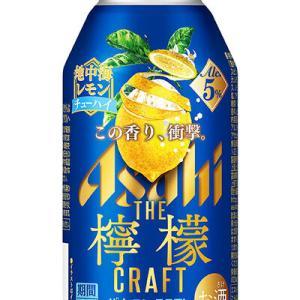 【期間限定】レモン本来の風味と香りを追求「アサヒ ザ・レモンクラフト 地中海レモン」