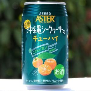 【飲んでみた】自分基準ではレア品!「アシードアスター 完熟 沖縄シークヮーサーのチューハイ」