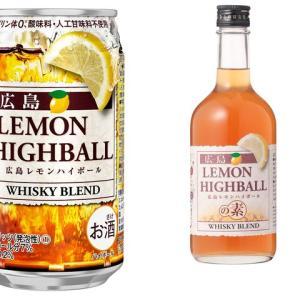 広島県産のレモンが爽やかに香る。「広島レモンハイボール」「広島レモンハイボールの素」9月発売