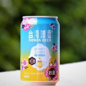 【飲んでみた】台湾の魅力、全部入り!「台湾ハニーラガー」