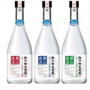 【300セット限定】松竹梅白壁蔵「蔵出直送」しぼりたて生原酒 定期便予約開始