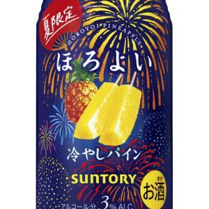 【期間限定】夏が来る!打ち上げ花火と「ほろよい〈冷やしパイン〉」