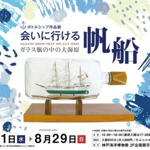 ガラス瓶の大海原へ「ボトルシップ作品展 会いに行ける帆船」