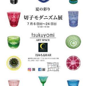 涼を求めて「夏の彩 切子モダニズム展」