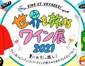 オンラインでも会場でも「世界を旅するワイン展 2021」開催中