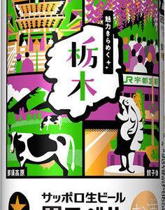 【黒ラベル】栃木・群馬の限定デザイン缶発売