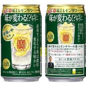【数量限定】1缶で2度楽しめる?! 寶「極上レモンサワー」<味が変わる!?レモンサワー>
