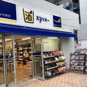 西武新宿線・久米川駅近くに「KYリカー 久米川店」オープンしたよ!