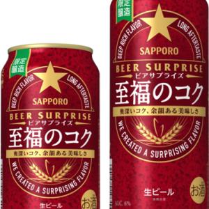 【ファミマ限定】「サッポロ ビアサプライズ至福のコク」数量限定発売