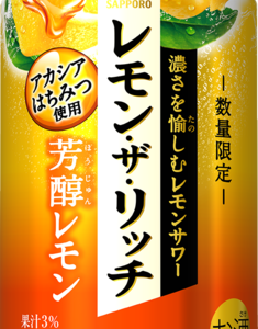 【数量限定】ほろ苦くて甘い…「サッポロ レモン・ザ・リッチ 芳醇レモン」