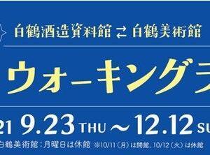 酒造資料館と白鶴美術館を巡るウォーキングラリー&SNSフォトキャンペーン開催中