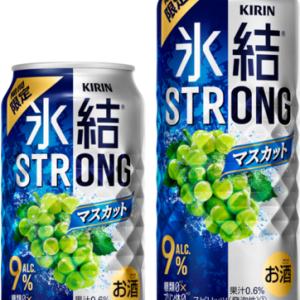 【期間限定】人気者登場「キリン 氷結 ストロング マスカット」
