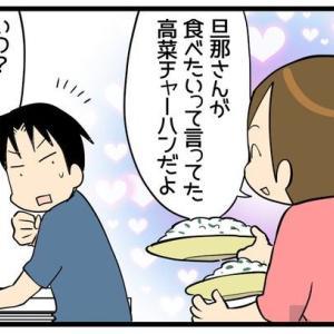 覚えられない食べたいものリクエストの理由