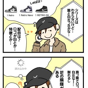 【4コマ】Heyスニーカーくん、この靴の種類は?(スニーカーくん17)