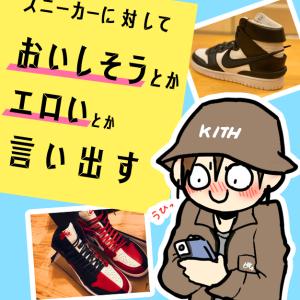 【1コマ】スニーカーって、おいしい。(?)【マニアが言っちゃう事】