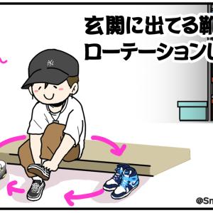 【1コマ】靴でついやってしまうルーティーン