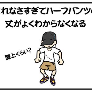 【個人的】ハーフパンツ事情【4選】