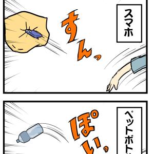 【4コマ】物の扱い方(37話)