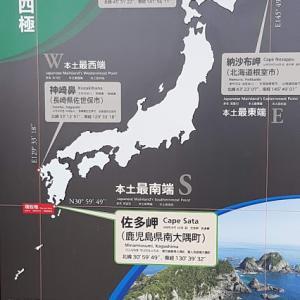 鹿児島旅行3日目(白水館~佐多岬~空港)