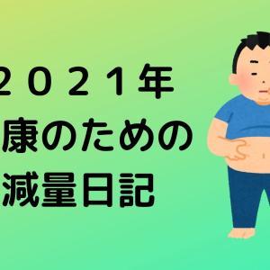 2021年 健康のための減量日記 スリムな自分を取り戻すために