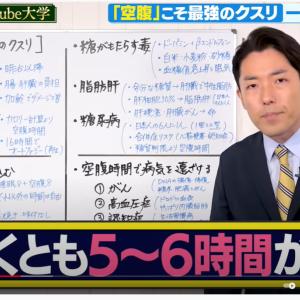 1日3食は間違いだった?中田敦彦さんおススメの無理なく痩せる食事法を始めてみようと思う!