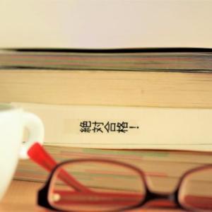 土地家屋調査士試験の答練は東京法経学院がおすすめな理由【最新版】