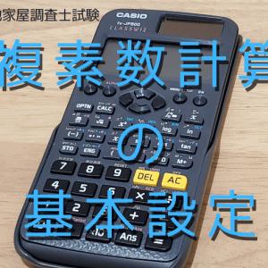 【土地家屋調査士試験】複素数計算の基本設定はこうする【関数電卓】
