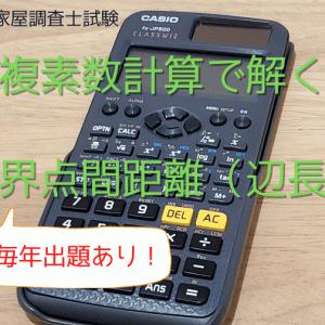 【土地家屋調査士試験】複素数計算で解く筆界点間距離(辺長)【関数電卓】