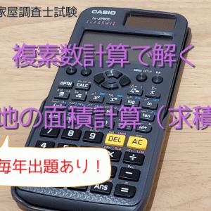 【土地家屋調査士試験】複素数計算で解く土地の面積計算(求積)【関数電卓】