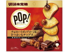 POP!チョコポップコーン&さつまいもチップス