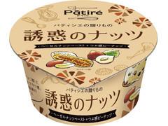 Patire 誘惑のナッツ